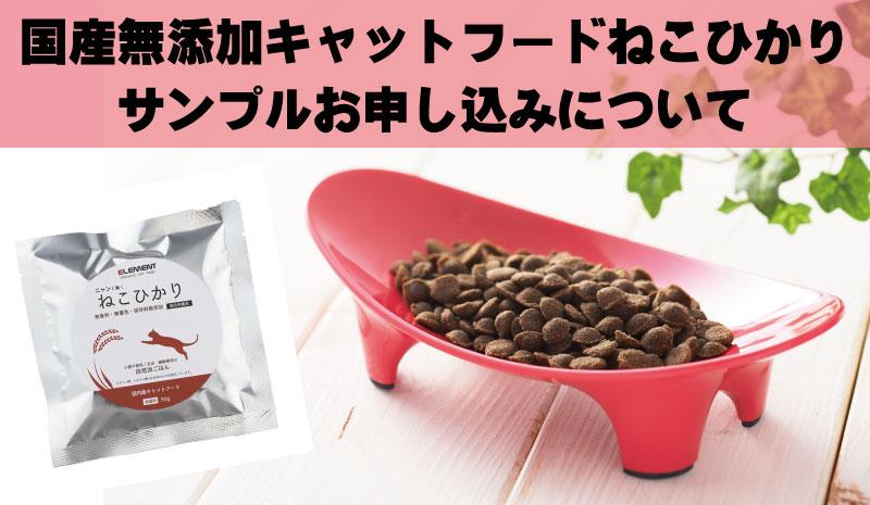 nekohikari_sample_banner
